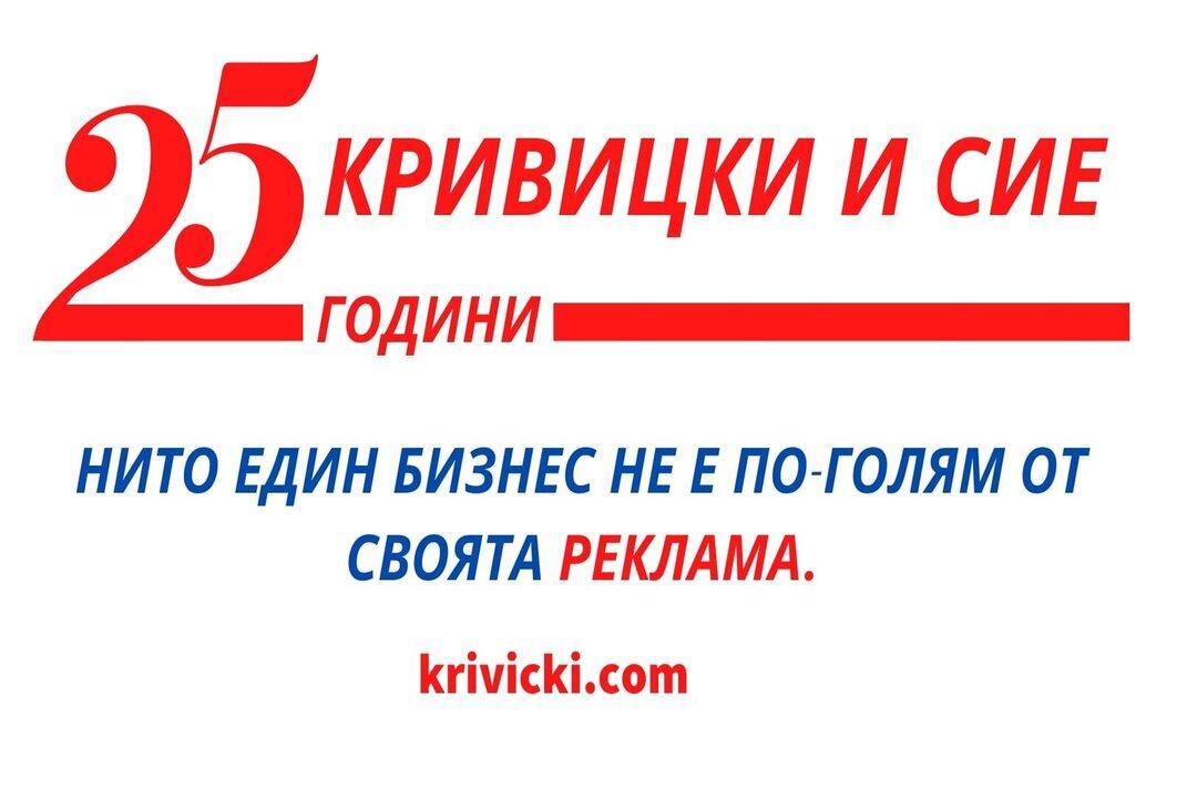 ДА НИ Е ЧЕСТИТ 25-ИЯ РОЖДЕН ДЕН !