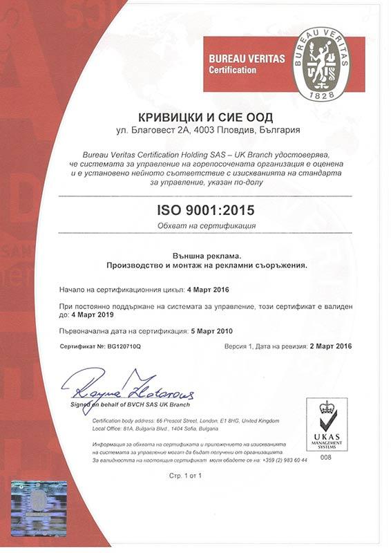 сертификат ISO 9001 : 2015